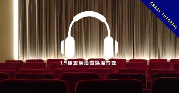 【轉場音效】19種免費轉場音效和學校上下課鐘聲音效免費下載。