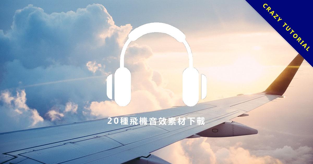 【飛機音效】20種飛機聲音素材下載、各種飛機起飛和直升機聲音素材