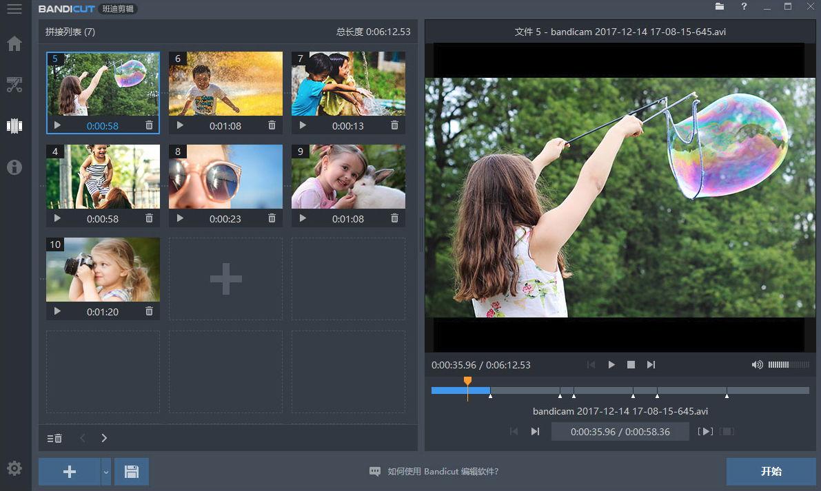 【影片分割】Bandicam 无损影片分割软体下载,影片分段、剪辑就靠它了。