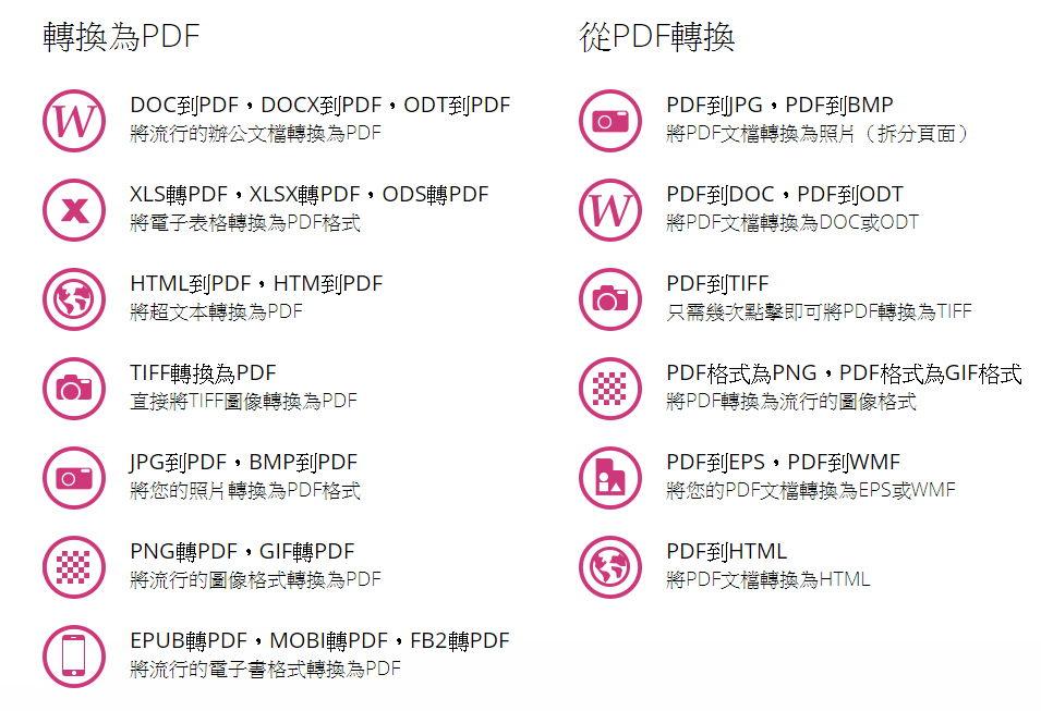 【PDF转JPG】超实用 PDF转JPG 软体工具免费下载