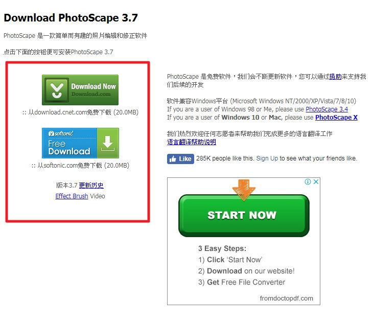 【图片编辑】Photoscape 免费图片编辑软体下载 ,最好用的图片编辑工具。