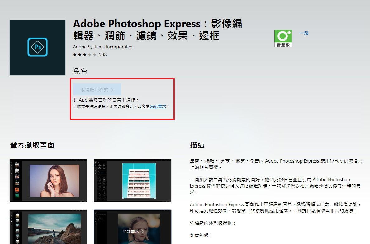 【Photoshop】 Express 免费下载,繁体中文免费版