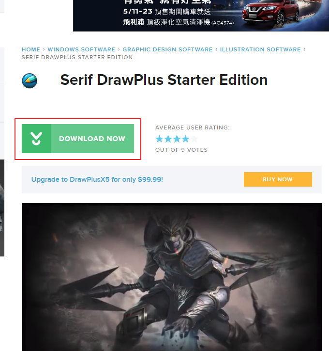 【手绘程式】Serif DrawPlus 电脑手绘程式下载,练习的最佳手绘工具。