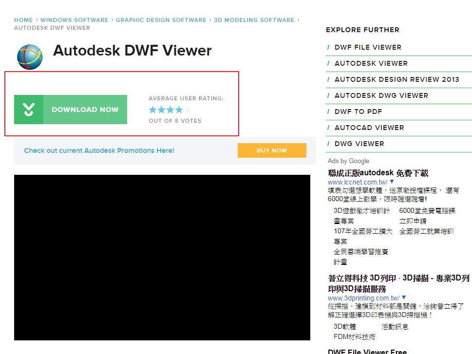 【dxf开启】Autodesk DWF档案开启工具,快速开启DXF文件。