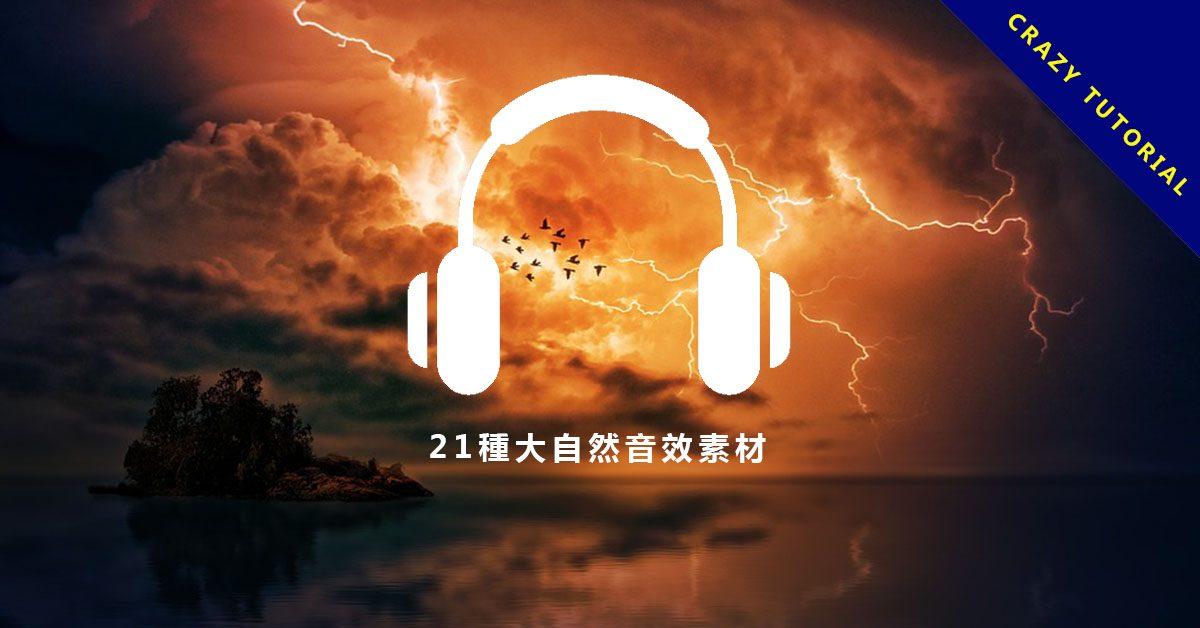 【天氣音效 】21種大自然音效素材,打雷聲、下雨聲音效、雪崩、地震的聲音