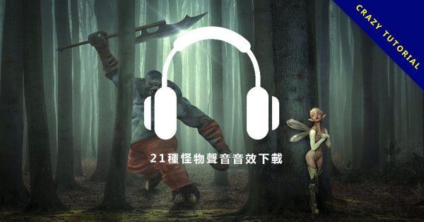 【怪獸音效包】21種怪物音效和怪獸腳步聲的音效免費下載。