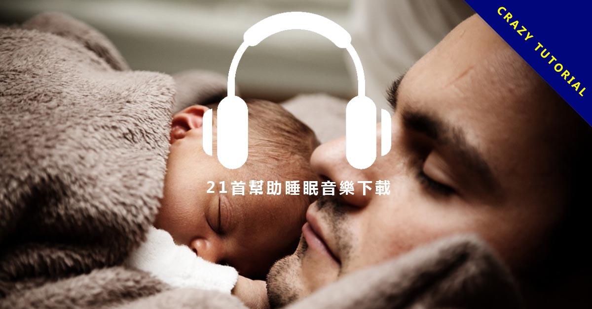 【睡眠音樂】21首幫助睡眠音樂下載,讓你在水晶輕音樂下深層睡眠。