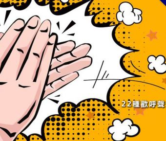 【掌聲音效】22種歡呼聲音效下載,各種掌聲和拍手音效歡呼聲