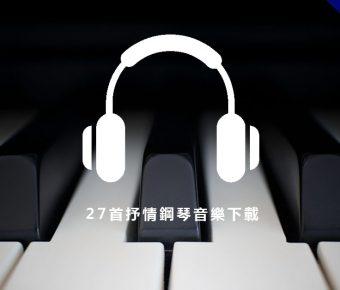 【鋼琴輕音樂】27首鋼琴輕音樂下載,好聽的鋼琴抒情音樂演奏。