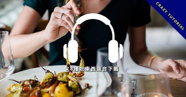 【吃東西音效】28種吃東西音效下載,吃麵音效、倒水聲音效