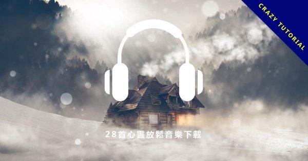 【心靈音樂】28首心靈放鬆音樂下載,讓人療癒舒壓的自然輕音樂。
