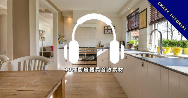 【廚房音效】30種廚房器具音效素材下載,微波爐音效、冰箱音效、烤箱音效
