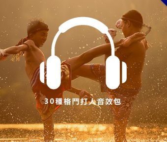 【打人音效】30種格鬥打人音效包和一些武打的動作音效免費下載。