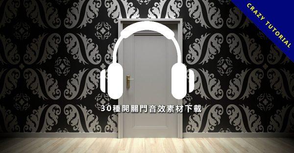 【開門音效】30種開關門音效素材下載,推拉門、浴室門、敲木門聲音、門鈴聲。
