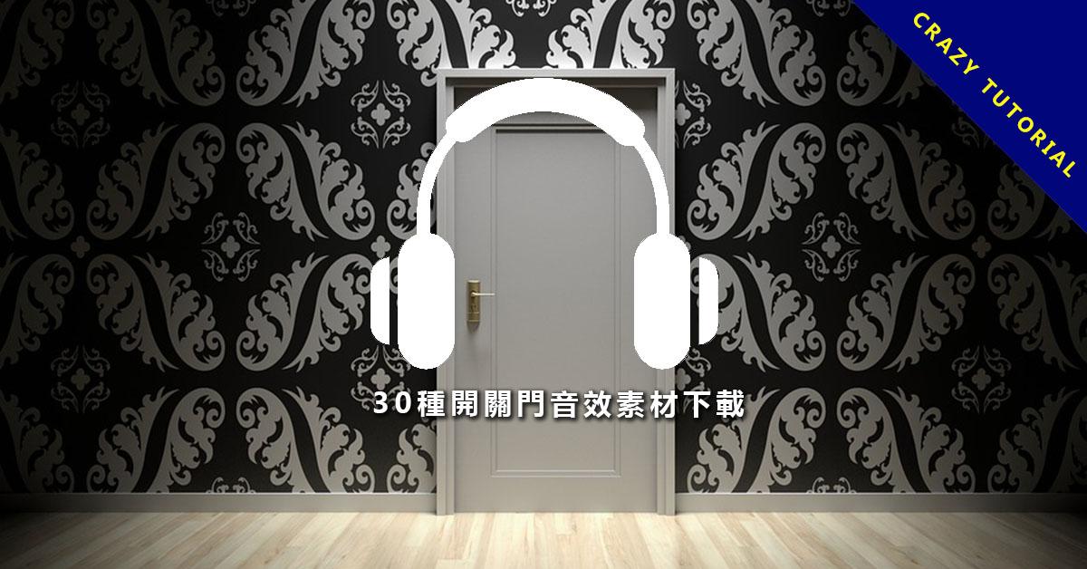 【開門音效】30種開關門音效素材下載