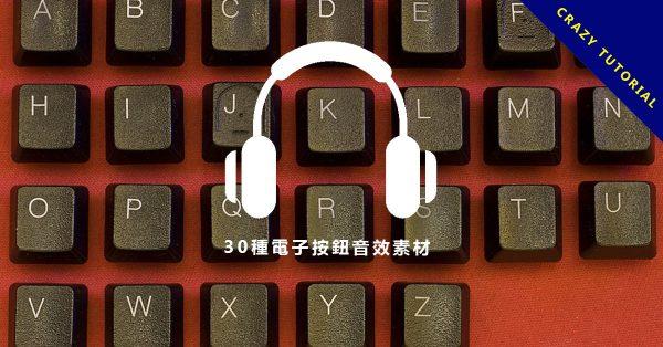 【點擊音效】30種電子按鈕點擊音效素材,各種警告音效和應用程式的按鈕聲音