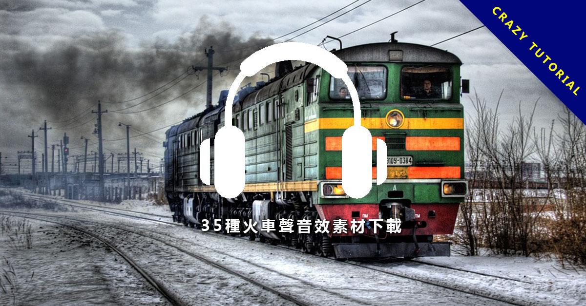【火車音效】35種火車聲音效素材下載