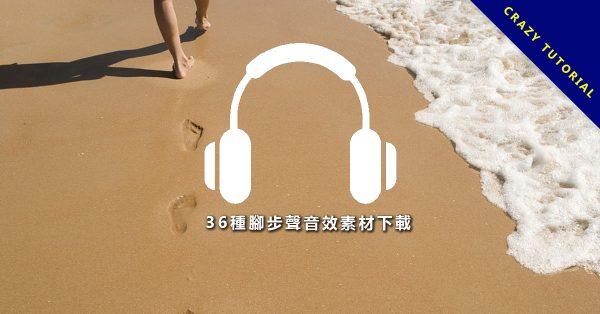 【腳步聲音效】36種腳步聲音效素材下載,各種走路聲音和跑步的腳步聲都有