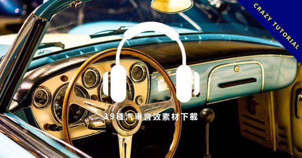 【汽車聲音】39種汽車音效素材下載,引擎聲、剎車聲、開關車門聲、喇叭聲音