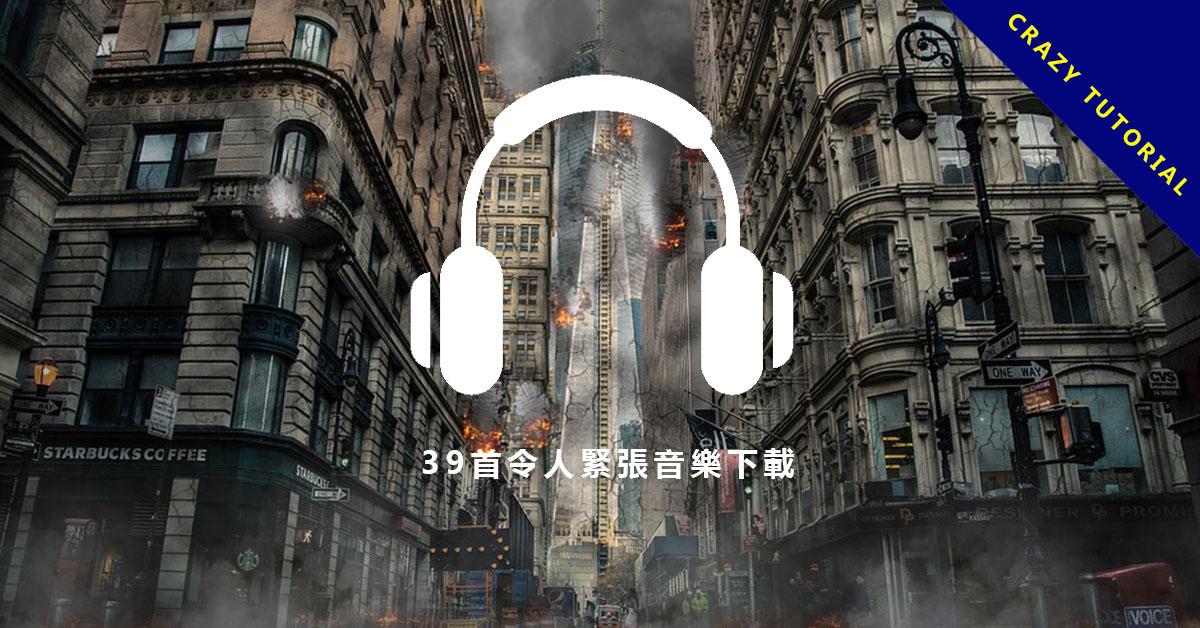 【緊張音樂】39首令人緊張音樂下載,緊張背景音樂製造出緊張氣氛。