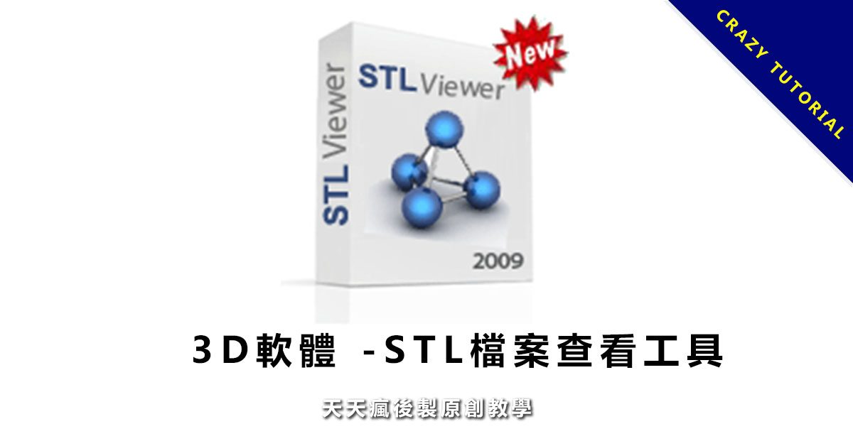 3D軟體 -STL檔案查看工具,可直接開啟預覽STL格式檔案。
