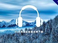 【正能量音樂】43首充滿正面能量音樂下載,讓你聽到振奮人心的音樂。