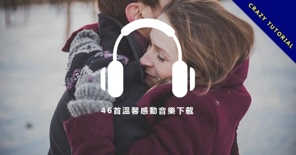 【溫馨音樂】46首溫馨感人音樂下載,最溫馨感人背景配樂。