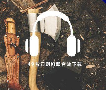 【打擊音效】49種刀劍打擊音效下載,刀劍音效推薦款