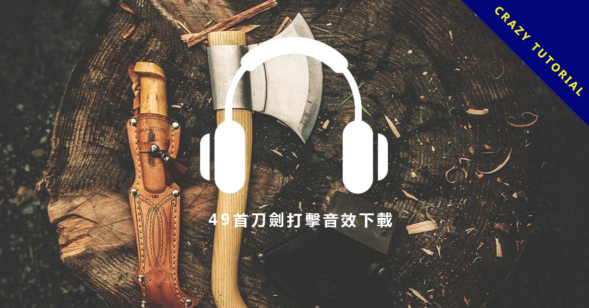 【打擊音效】49種刀劍打擊音效下載