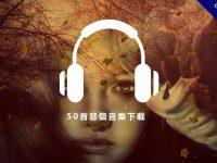 【悲傷音樂】50首悲傷音樂下載,讓人哀傷心痛的悲傷音效。