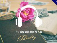 【輕快音樂】52首輕快背景音樂下載,最輕快的俏皮音樂首選。