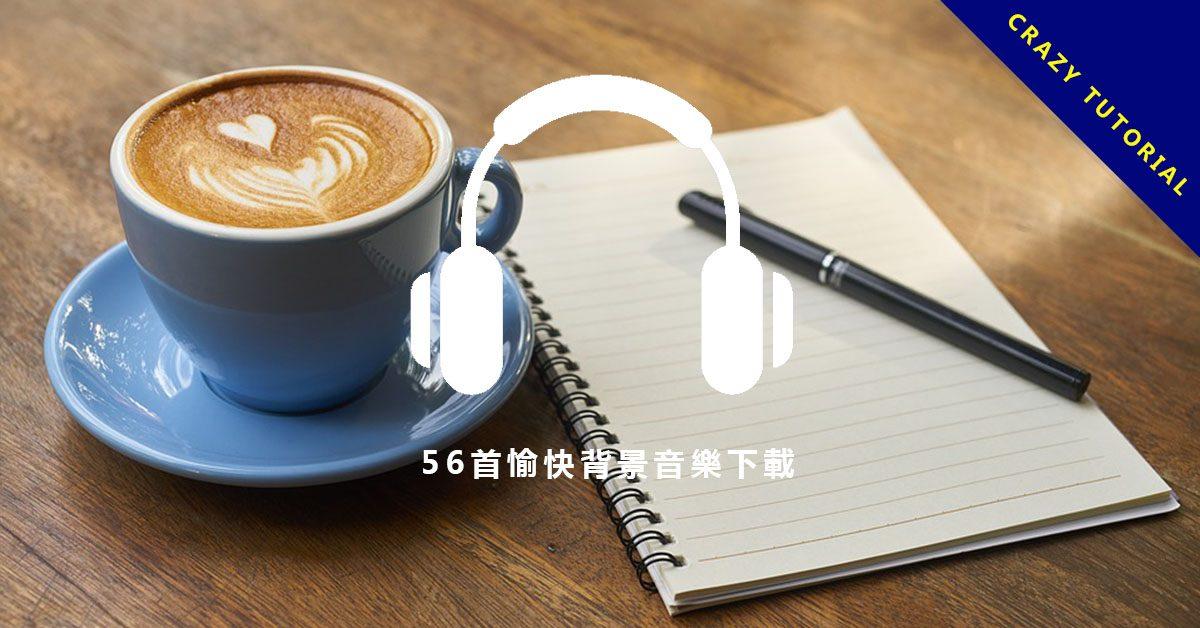 【愉快背景音樂】56首愉快背景音樂下載,用音樂打造出整天愉快的心情。
