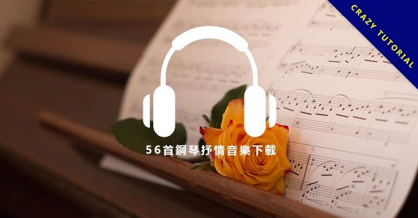 【抒情音樂】56首鋼琴抒情音樂下載,創造好心情的抒情歌曲。