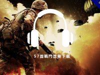 【震撼音樂】57首震撼音樂下載,磅礡氣勢的戰鬥開場音樂素材。