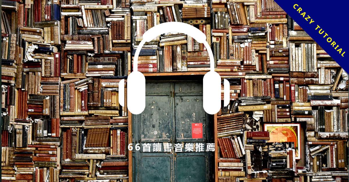 【唸書音樂 】66首讀書音樂推薦,適合文青讀書聽的音樂下載。