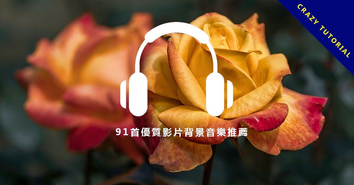 【背景音樂】91首優質影片背景音樂推薦,可用在PPT背景播放的CC音樂。