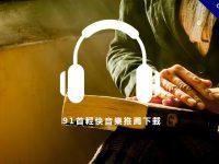 【音樂推薦】91首輕快音樂推薦,輕快純音樂下載可用在看書音樂。