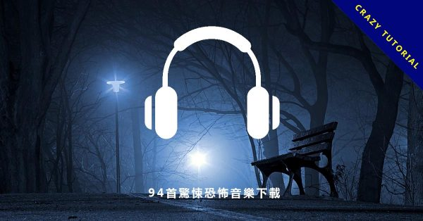 【懸疑音樂】94首懸疑音樂下載,讓人有恐怖緊張氣氛的刺激音樂。