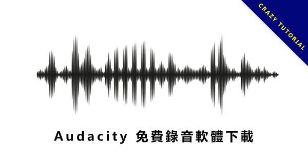 【錄音軟體】免費 Audacity 電腦錄音軟體下載,錄音程式推薦款