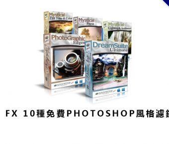 【LR濾鏡下載】Auto FX 10種免費LIGHTROOM濾鏡下載, PHOTOSHOP可用。