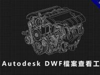 Autodesk DWF檔案查看工具,快速打開DWF文件。