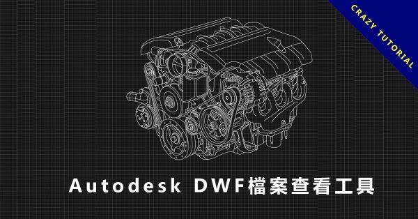 【dxf開啟】Autodesk DWF檔案開啟工具,快速開啟DXF文件。