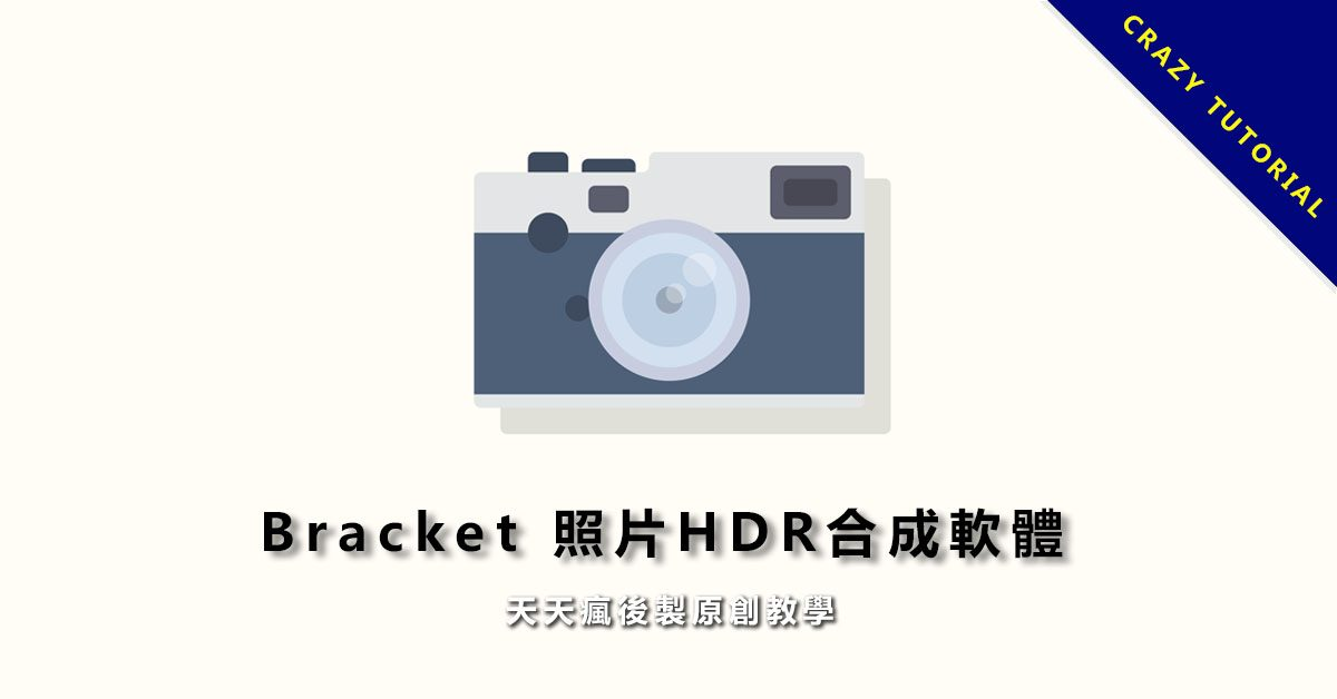 Bracket 照片HDR合成軟體,讓你後製出最美的風景照。