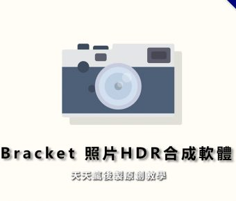 【HDR合成】Bracket 照片HDR合成軟體,讓你後製出最美的風景照。