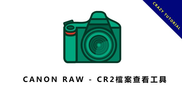 【CR2預覽工具】 CR2檔案查看工具,快速打開CR2圖片檔。