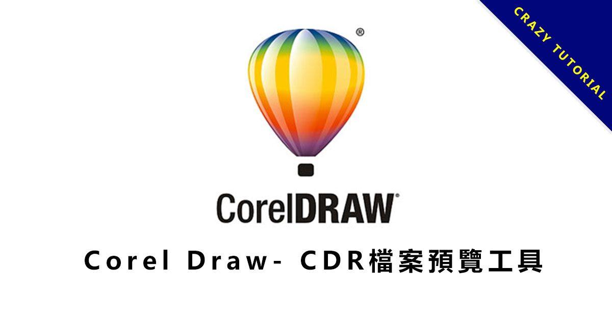 Corel Draw- CDR檔案預覽工具,CDR檔案快速查看。
