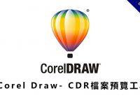 【CDR格式預覽】Corel Draw-CDR檔案預覽工具,CDR檔案快速查看。