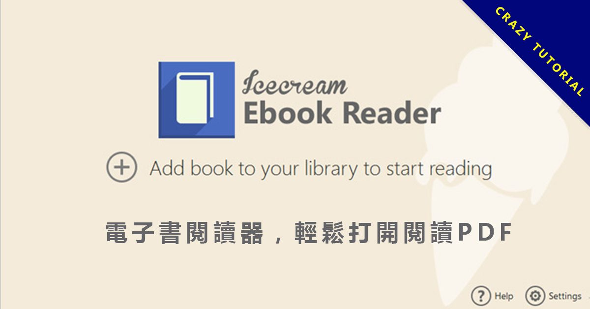 Ebook Reader 電子書閱讀器,輕鬆打開閱讀PDF、TXT檔案。