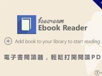 【電子書軟體】Ebook Reader 電子書閱讀軟體,輕鬆打開閱讀PDF、TXT檔案。