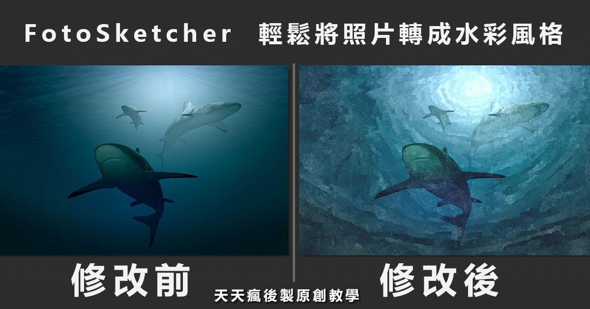 FotoSketcher  照片轉油畫工具,輕鬆將照片轉水彩畫、油畫、素描草圖風格。